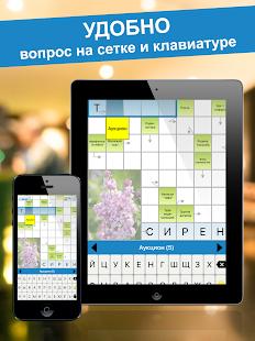 Crossword puzzles – My Zaika v2.22.33 screenshots 9