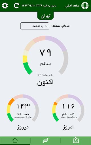 DoE AQMS v1.8 screenshots 1