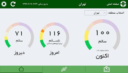 DoE AQMS v1.8 screenshots 4