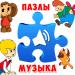 Download Пазлы для малышей музыкальные. Советские мультики. 1.9 APK