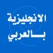 Download تعلم اللغة الانجليزية بالعربي 1.0 APK