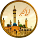 Download اذان الصلاة-أوقات الصلاة 1.0 APK