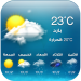 Download حالة الطقس اليومي 1.1 APK