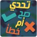 Download تحدي صح أم خطأ 1.1.0 APK