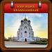 Download Православный календарь 1.14.18 APK