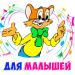 Download Детские песни без интернета 1.2 APK