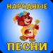 Download Русские народные песни для детей 2.46.20141 APK