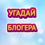 Download УГАДАЙ БЛОГЕРА 2.7 APK