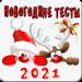 Download Смешные Новогодние тесты 2021 1.6 APK