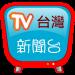 Download 台灣新聞台,支援各大新聞 2021.06 APK