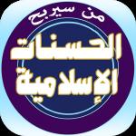 Download من سيربح الحسنات الإسلامية 22.0 APK