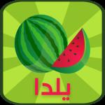 Download یلدا (فال،میوه آرایی و تزیین دسر،پیامک) 3.0 APK