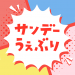 Download サンデーうぇぶり – 毎日更新マンガアプリ 4.6.2 APK
