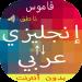 Download قاموس بدون انترنت انجليزي عربي والعكس ناطق مجاني 5.1 APK