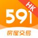 Download 591房屋交易-香港 5.11.9 APK