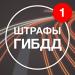 Download Штрафы ГИБДД с фото: Проверка Авто и Оплата Онлайн 6.0.10-free-google APK