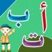 Download تعليم الحروف العربية – احرف وكلمات كتابة ونطق 6.2.64 APK