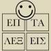 Download 7 Λέξεις 4.39 APK