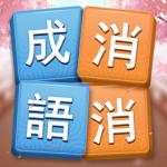 Download 成語消消挑戰——免費成語接龍消除,好玩的單機智力離線小遊戲  APK