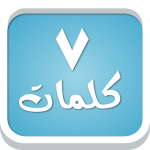 Download سبع كلمات – لعبة معلومات عامة  APK