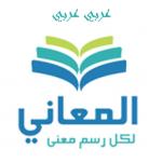 Download Almaany.com Arabic Dictionary 3.3 APK