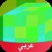 Download Amino لماين كرافت 3.4.33514 APK