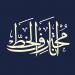Download Ana Muhtarif Al Khat 2.0 APK