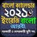 Download Calendar 2021 – বাংলা ইংরেজি আরবি ক্যালেন্ডার ২০২১ 1.23 APK
