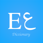 Download English Arabic Dictionary 3.5.10 APK
