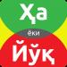 Download HA yoki YO'Q 2.1 APK