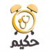 Download Hakim – حكيم 1.1.7 APK