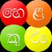 Download Helakuru – Sri Lanka's Super App 🇱🇰 7.11.7 APK