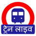 Download Indian Railway Timetable – Live train location 1.92 APK