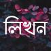 Download লিখন – ছবিতে বাংলা | Likhon – Bangla on Photos 2.1.1 APK
