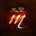 Download 天堂M 1.6.14 APK
