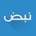 Download نبض Nabd – اخبار العالم ، عاجل 13.4 APK