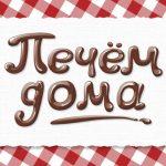 Download Pechem Doma 2.47 APK