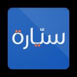 Download Syarah – Saudi Cars marketplace 1.10.9 APK