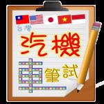 Download Taiwan driver license exam 2021.05 APK