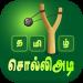 Download Tamil Word Game – சொல்லிஅடி – தமிழோடு விளையாடு 6.3 APK