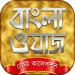 Download bangla waz mp3 বাংলা ওয়াজ 11.0 APK