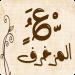 Download زخرفة الكتابة بكل انواع الخطوط العربية والانجليزية zakhrafa-arabic APK