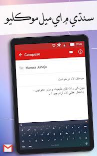 Easy Sindhi Keyboard 2020 – – Sindhi on Photo v3.1.24 screenshots 10