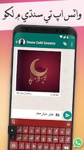 Easy Sindhi Keyboard 2020 – – Sindhi on Photo v3.1.24 screenshots 2