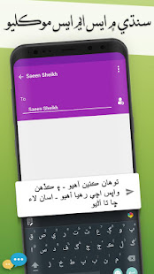 Easy Sindhi Keyboard 2020 – – Sindhi on Photo v3.1.24 screenshots 3