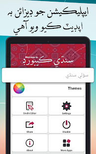 Easy Sindhi Keyboard 2020 – – Sindhi on Photo v3.1.24 screenshots 6