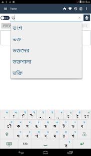 English Bangla Dictionary v8.3.5 screenshots 12
