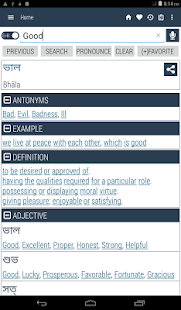 English Bangla Dictionary v8.3.5 screenshots 17