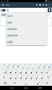 English Bangla Dictionary v8.3.5 screenshots 20