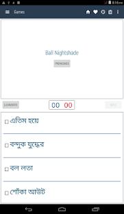 English Bangla Dictionary v8.3.5 screenshots 21